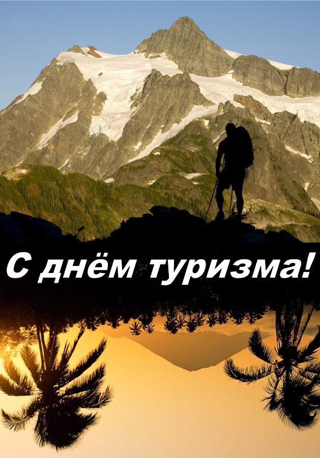 Поздравление о туризме