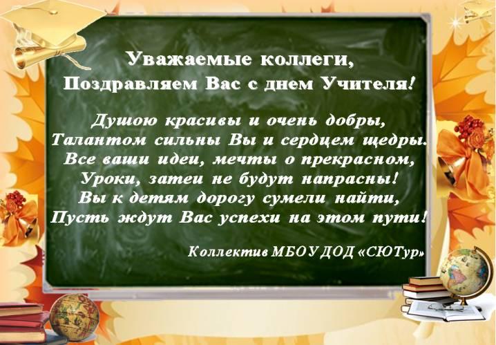 Поздравление директора на день учителя от учителей