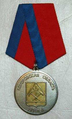 Медаль «60 лет Кемеровской области»