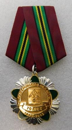 Медаль «70 лет Кемеровской области»