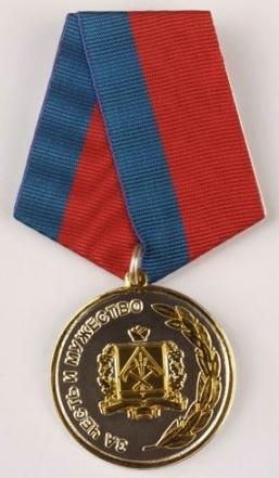 Медаль «За честь и мужество»