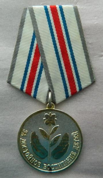 Медаль «За достойное воспитание детей»